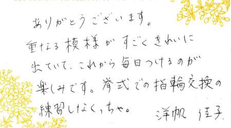 110110+木目金の結婚指輪+銀座店003.jpg
