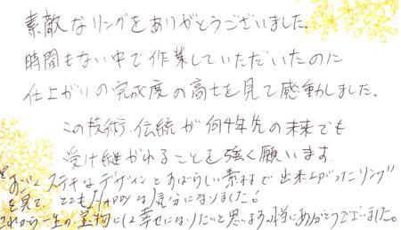 11011002木目金の結婚指輪_名古屋店003.jpg