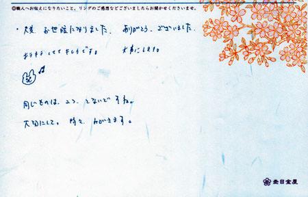 11011102木目金の結婚指輪_大阪店002.jpg