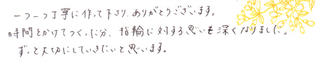 110114木目金の結婚指輪_名0.jpg