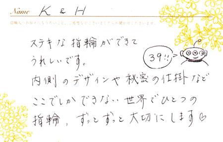110115+木目金の結婚指輪+銀座店003.jpg
