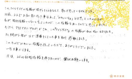 110117木目金の婚約指輪_神戸店003②.jpg