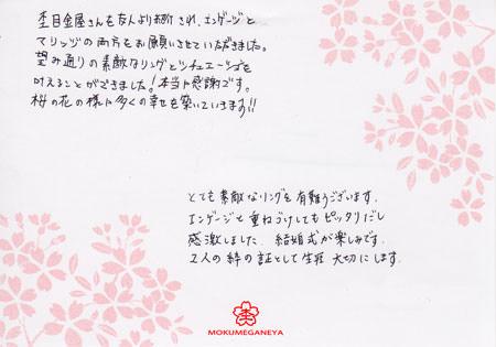 110117木目金の結婚指輪_横浜元町003.jpg