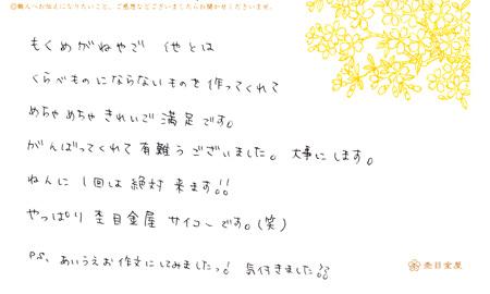 110117木目金の結婚指輪_神戸店003.jpg