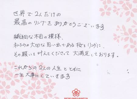 11011702木目金の結婚指輪表参道本店003.jpg