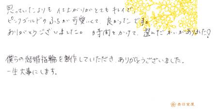 110121木目金の結婚指輪_神戸店002.jpg