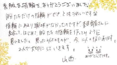 110122木目金の結婚指輪_名.jpg