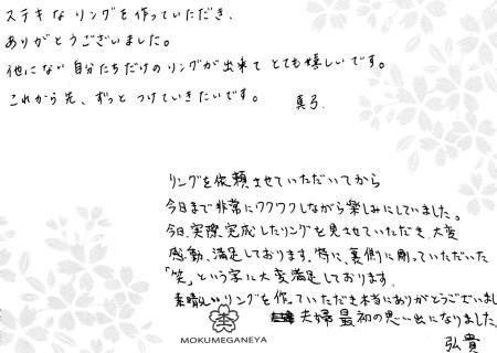 110122木目金の結婚指輪_横浜元町店003.jpg
