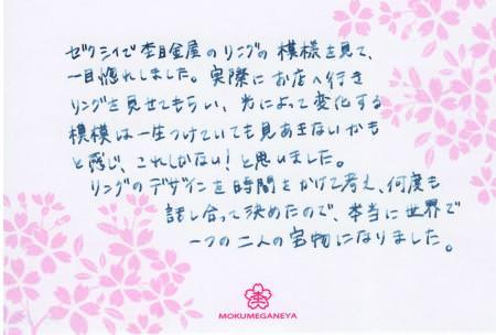 11012201木目金屋の結婚指輪表参道本店003.jpg