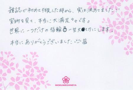 11012202木目金屋の結婚指輪表参道本店003.jpg