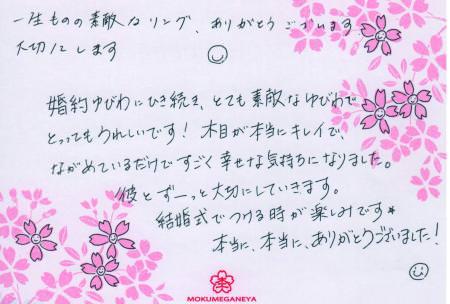 11012204木目金屋の結婚指輪表参道本店003.jpg