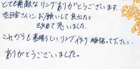 110123木目金の結婚指輪_大阪店003②.jpg