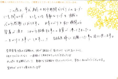 110127木目金の結婚指輪_神戸店003.jpg