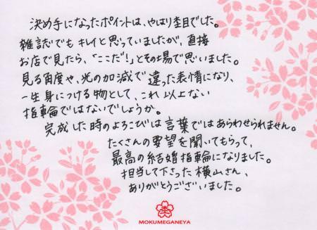 11012801木目金屋の結婚指輪表参道本店003.jpg