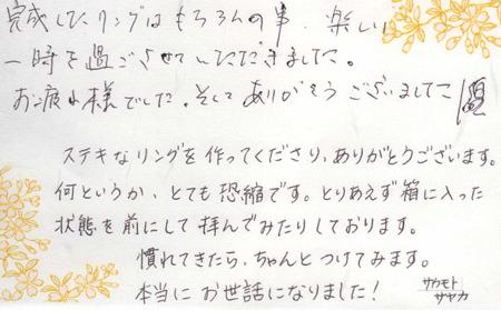 110129木目金の結婚指輪_名古屋店003.jpg
