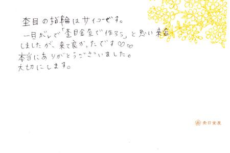 110129木目金の結婚指輪_神戸店003.jpg