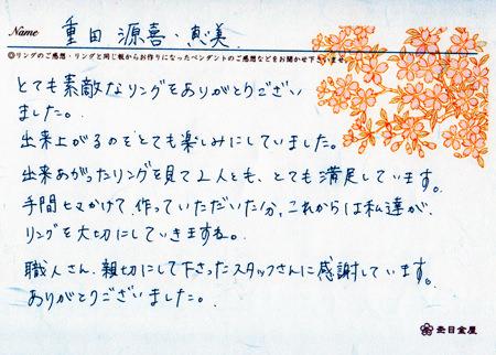 110129木目金の結婚指輪_大阪店003.jpg