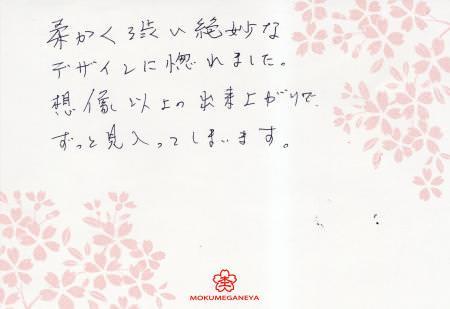 1110116木目金の結婚指輪_表参道本店003  (1).jpg