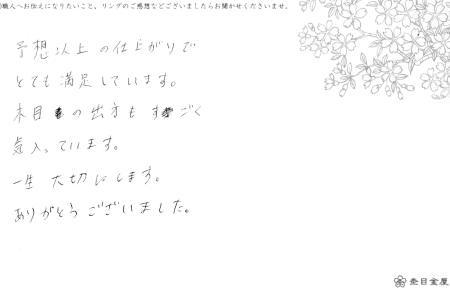 20110108職人へのメッセージ.jpg
