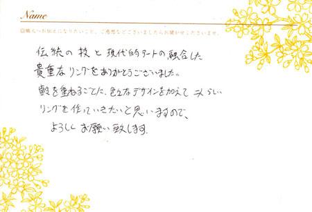 グリ彫りのリングお客様03.jpg