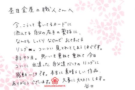 110205木目金の結婚指輪_神戸店003③.jpg