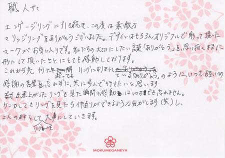 11020502木目金の結婚指輪_表参道本店003.jpg