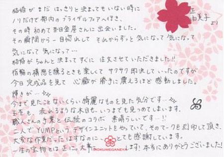 11020503木目金の結婚指輪_表参道本店003.jpg