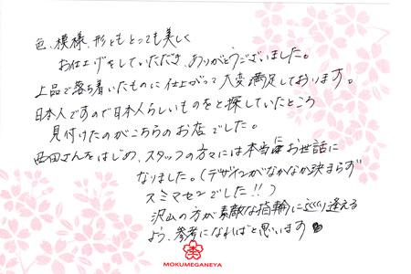 110206木目金の結婚指輪_神戸店003③.jpg