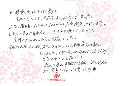 110206木目金の結婚指輪_神戸店003.jpg