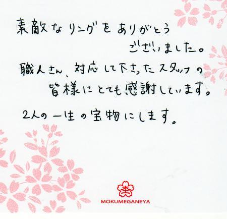 110207職人へのメッセージ②.jpg