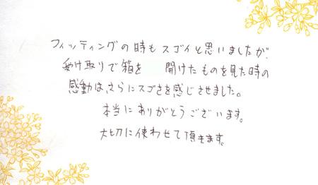 110208寄金細工の結婚指輪_名古屋店003.jpg