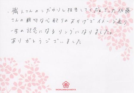 11020801木目金の結婚指輪_表参道本店003.jpg
