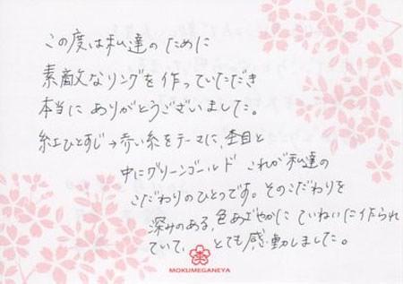 11020802木目金の結婚指輪_表参道本店003-1.jpg