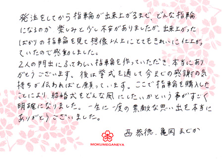 110212木目金の結婚指輪_神戸店003①.jpg