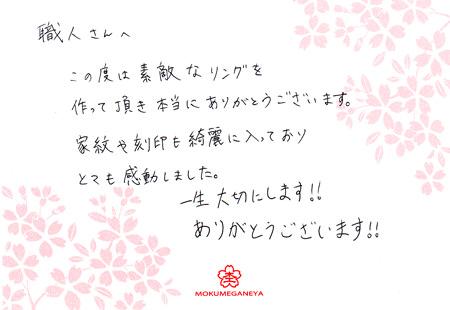 110212木目金の結婚指輪_神戸店003②.jpg