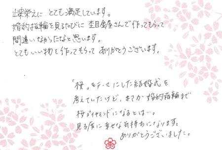 110213木目金の婚約指輪_名古屋店003.jpg