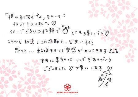 110213木目金の結婚指輪_神戸店003.jpg