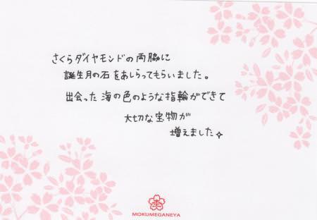 11021301木目金の婚約指輪_表参道本店_003.jpg
