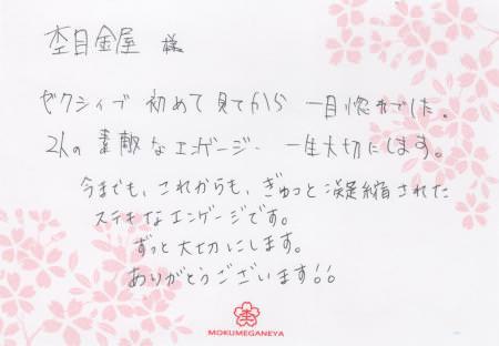 11021301木目金の婚約指輪_表参道本店_008.jpg