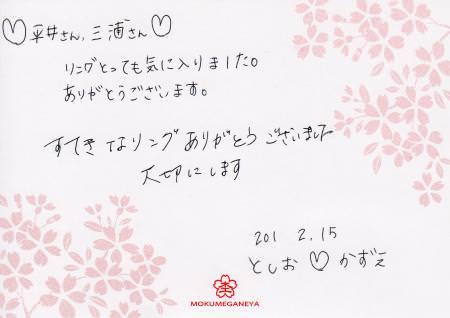 110215木目金の結婚指輪横浜元町店003.jpg