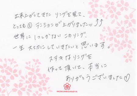 110218木目金の結婚指輪_神戸店003.jpg