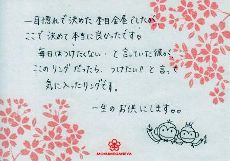 110219木目金の結婚指輪横浜元町店003.jpg