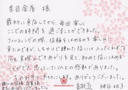 110220木目金の結婚指輪横浜元町店003.jpg