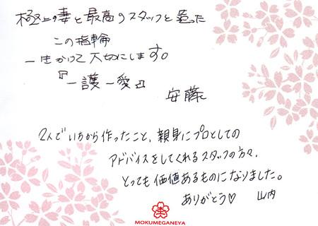 110220木目金の結婚指輪_名古屋店003.jpg