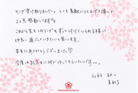 110220木目金の結婚指輪_神戸店003②.jpg