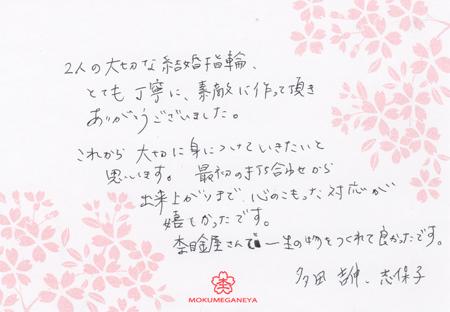 110220木目金の結婚指輪_神戸店003③.jpg
