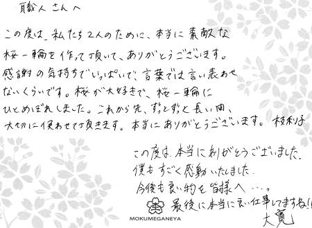 110221_職人へのメッセージ.jpg