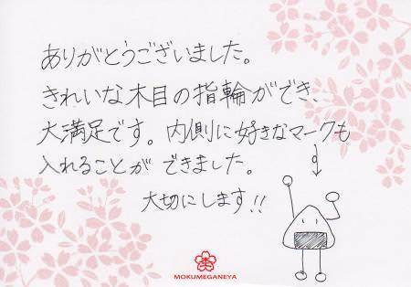 110226木目金の結婚指輪横浜元町店003.jpg