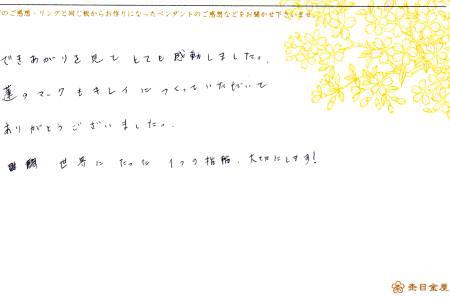 110226木目金の結婚指輪_大阪店003.jpg