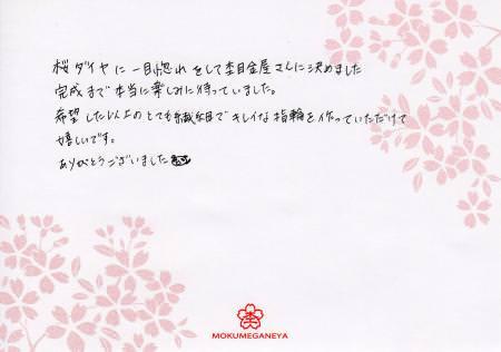 110227木目金の結婚指輪横浜元町店003.jpg